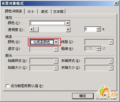 WPS 2005中文字任意旋转的巧妙方法
