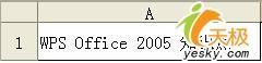 WPS表格单元格设置多种多样的格式  三联