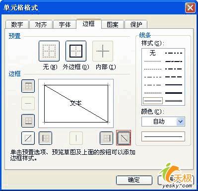 WPS表格单元格设置多种多样的格式