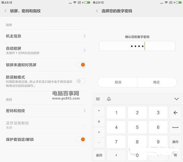 红米Note3指纹识别怎么设置 红米Note3指纹识别设置教程