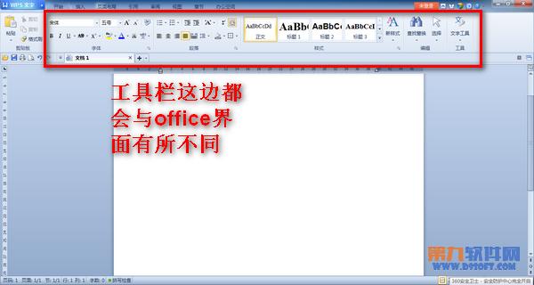 如何更换WPS文档界面?  三联