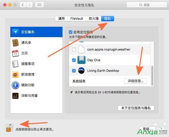 Mac,Mac教程,Mac启用位置信息的应用怎么找