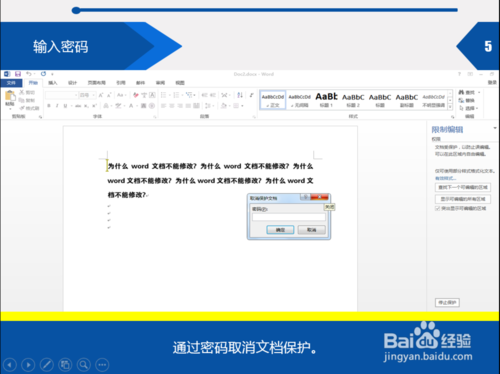 word文档不能修改怎么回事?