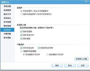 腾讯电脑管家怎么设置下载保护弹窗提醒