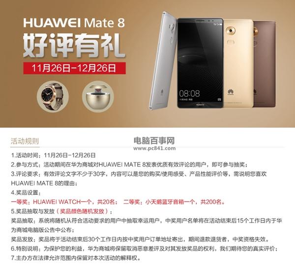 华为Mate8怎么预约 华为Mate8预定网址+预约购买攻略