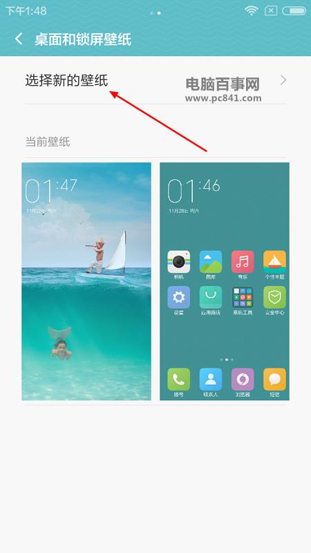 MIUI 7锁屏画报怎么设置 MIUI7锁屏画报设置教程