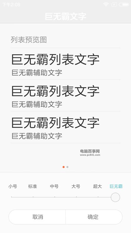 MIUI 7巨无霸字体在哪设置 MIUI 7巨无霸字体设置教程