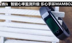 乐心手环MAMBO2评测 智能心率监测升级