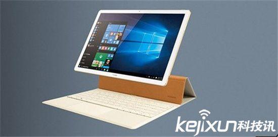华为将发布MateBook混合平板 全金属一体化设计