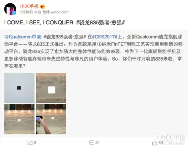 小米暗示将国内首发骁龙835