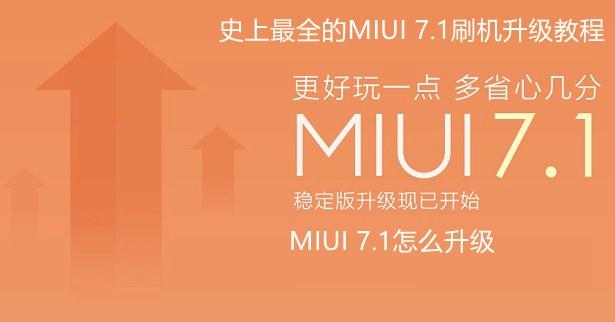 MIUI 7.1怎么升级 史上最全的MIUI 7.1刷机升级教程