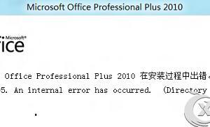 Win8安装Office失败提示错误2705的原因及解决方案