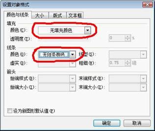 "/pwps教程:手把手教你制作""红头文件"" 三联"