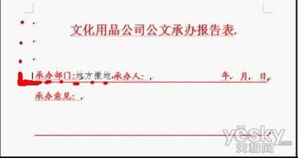 """WPS教程:手把手教你制作""""红头文件"""""""