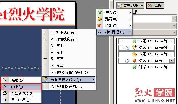 WPS演示简单制作标题移位的动画效果 三联