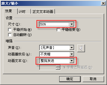 WPS演示简单制作标题移位的动画效果
