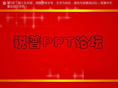 PPT2010制作镂空文字添加飞入动画