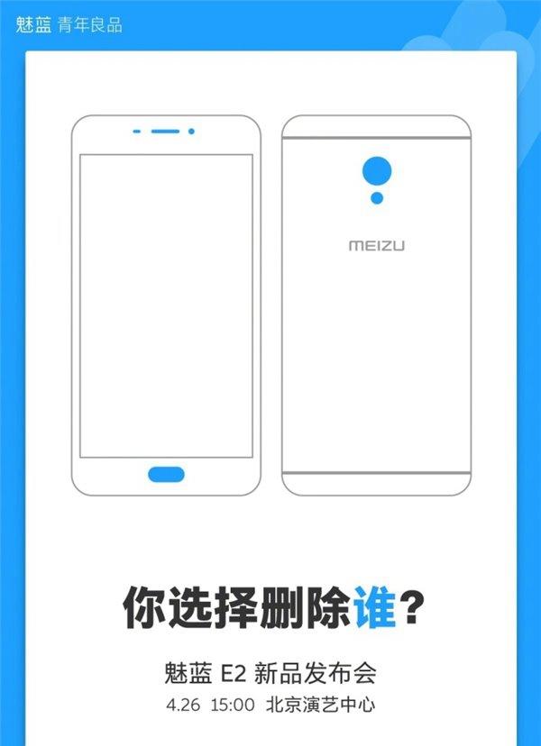 魅蓝E2将于24月26日发布 魅蓝E2邀请函图赏