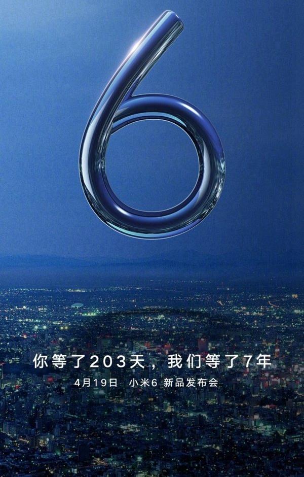 小米6正式发布时间宣布:4月19日!