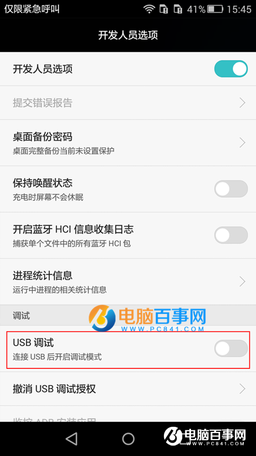 华为P8青春版usb调试在哪 华为P8青春版打开USB调试方法