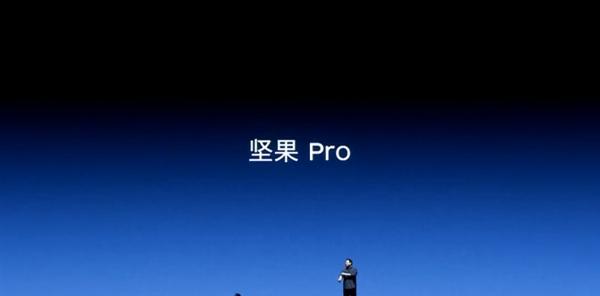 坚果Pro正式亮相!你还想怎么样?