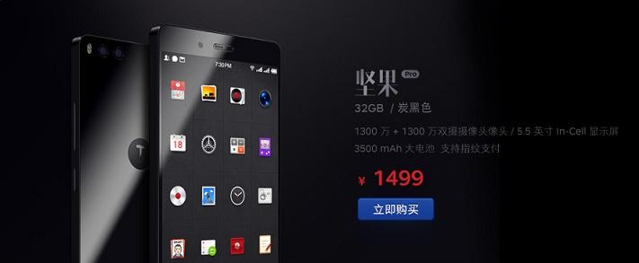 坚果Pro正式发布:锤子首款双摄手机 1499元起