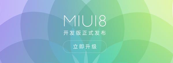 小米手机怎么刷机 小米MIUI8升级/线刷/刷机教程