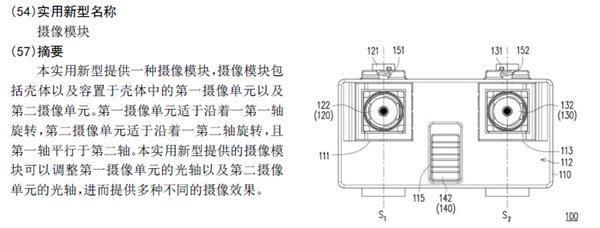 红米Pro因双摄像头侵权被告上法庭,但被告不是小米