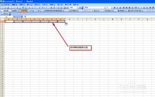 如何在Excel中进行行列快速转换
