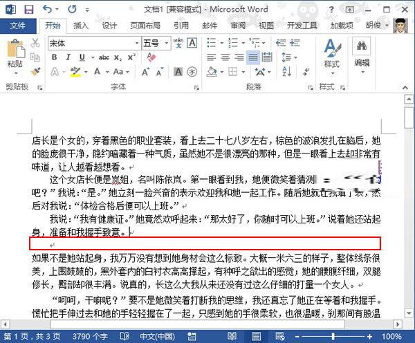 word2013如何设置行间距