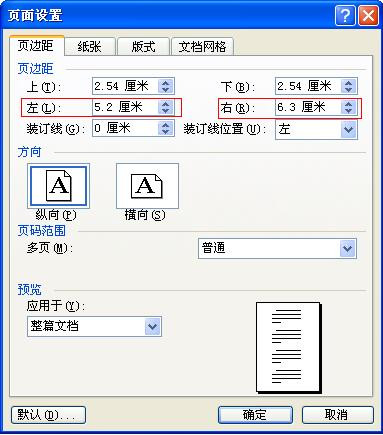 word统一图片大小实例
