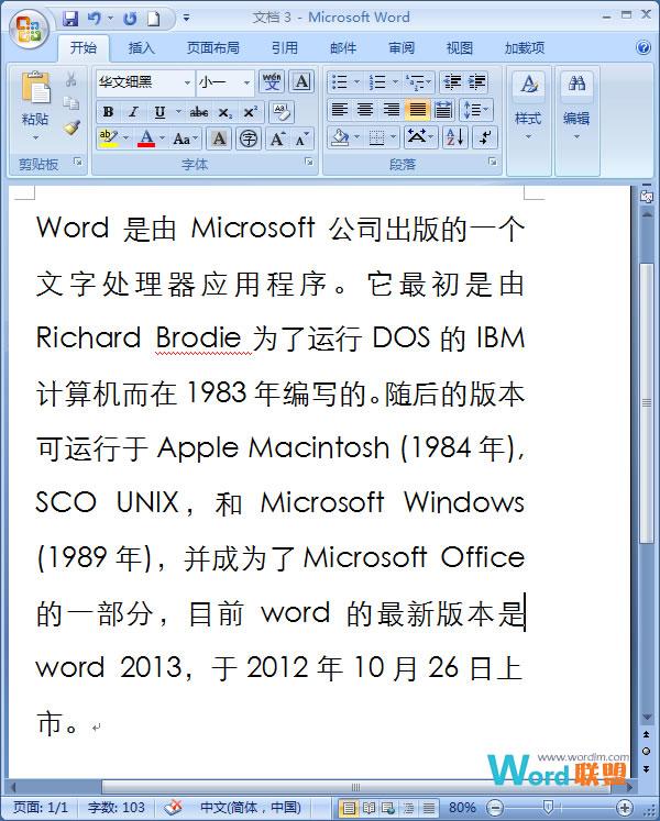 在Word2007中如何并排查看窗口 三联