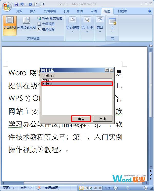 选择并排查看的文档
