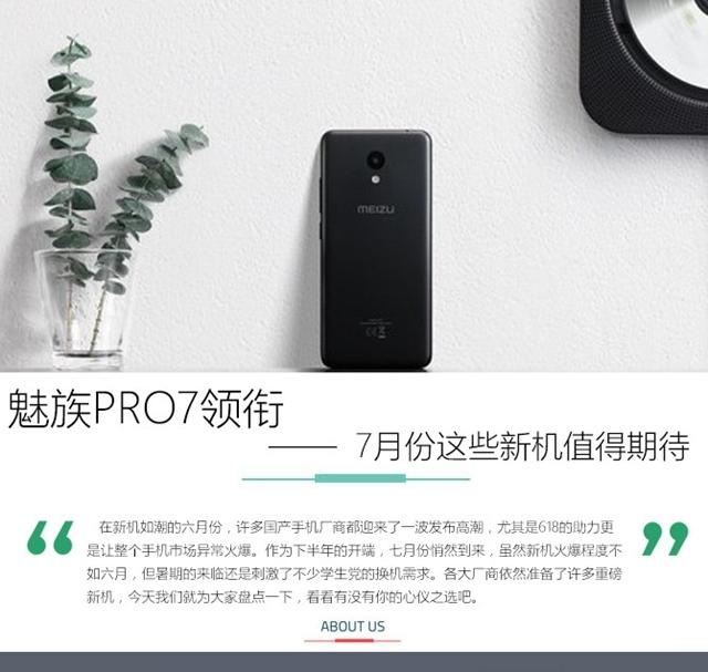 魅族PRO7领衔 7月份即将发布的新机盘点