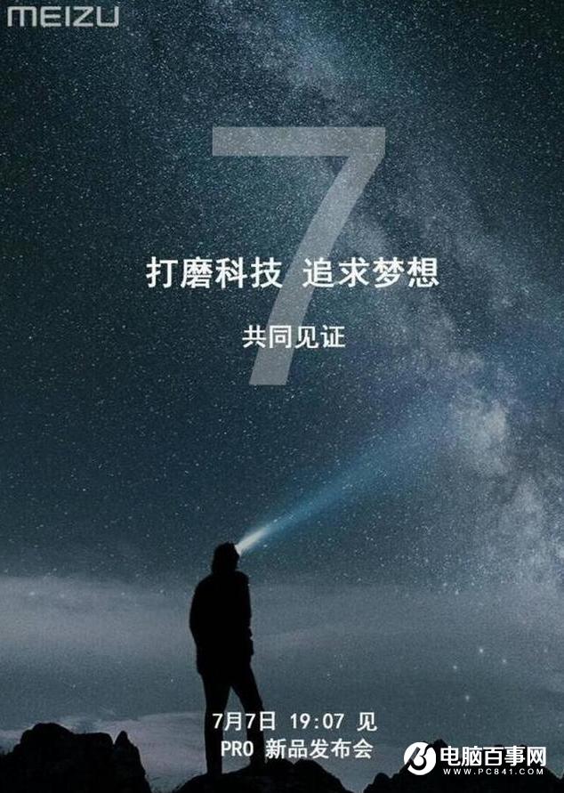魅族Pro7真机渲染图 炫!颜值完秒小米6