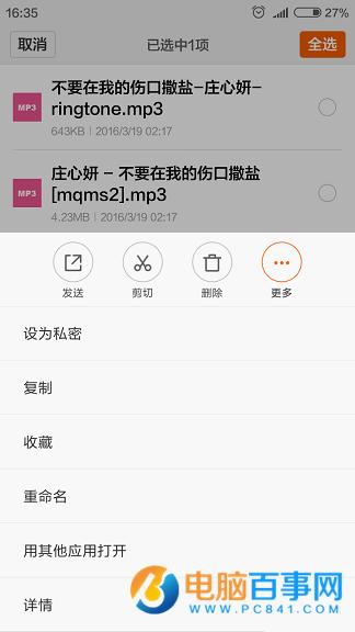 小米5怎么给文件加密  小米手机怎么设置加密文件教程