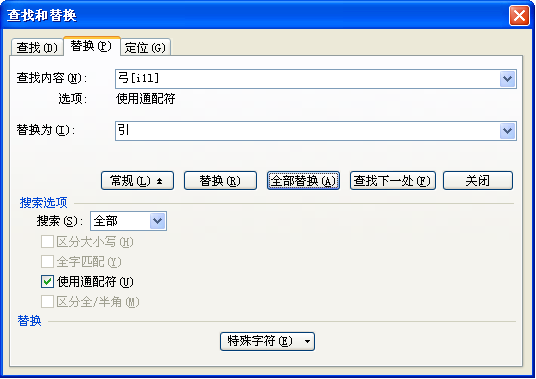 WPS中活用查找替换修正OCR识别错误