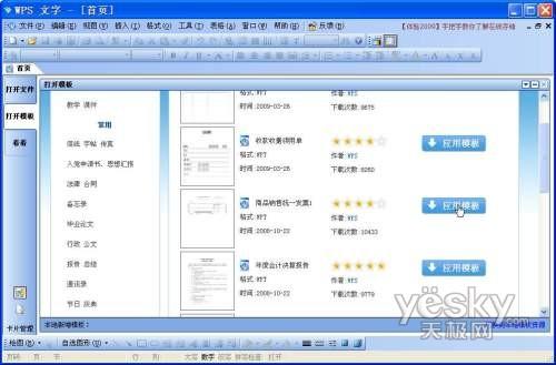 WPS 2009将文档处理变成填字游戏