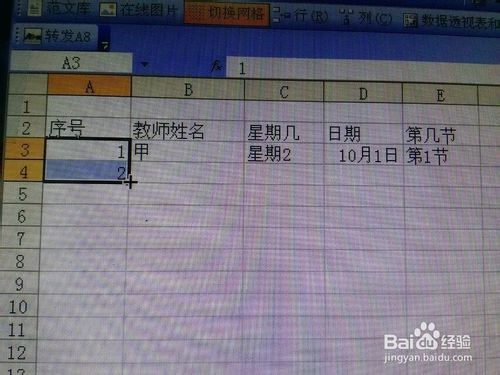 如何在Excel内置序列批量填充