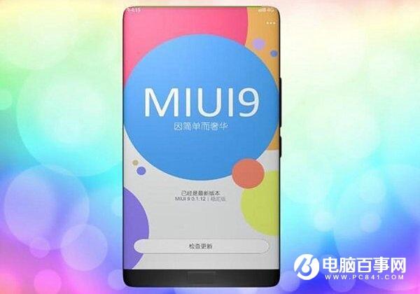 MIUI 9如期而至 内容更加贴心!g