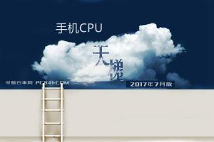 手机CPU天梯图2017年7月最新版 秒懂手机处理器排行