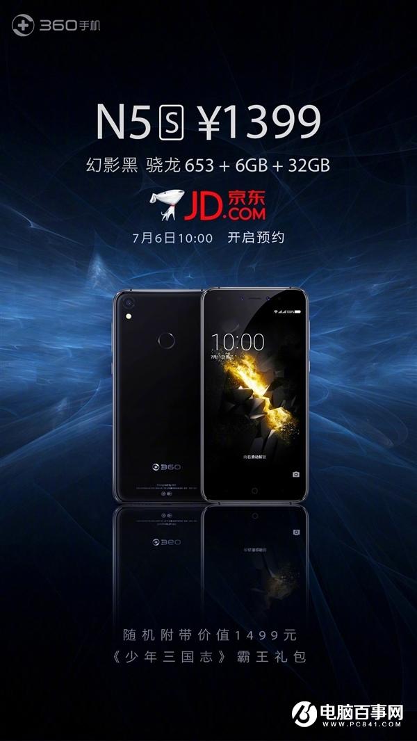 360手机N5S幻影黑发布:6GB性价比神机