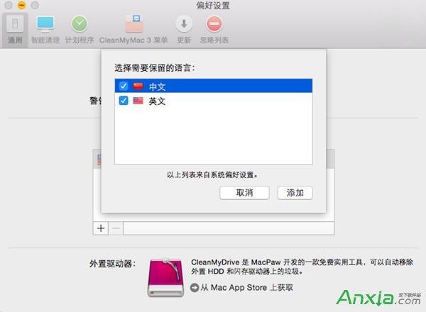 CleanMyMac3,Mac教程,cleanmymac删除语言包,如何避免误删CleanMyMac语言文件
