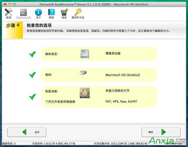 Mac教程,EasyRecovery,Mac误删照片怎么恢复,Mac误删照片恢复,Mac数据恢复