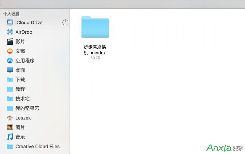 重建Spotlight文件索引,如何重建Spotlight文件索引,OSX有些文件搜不到