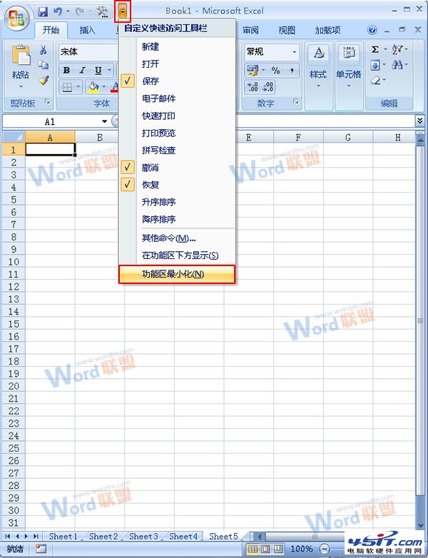 Excel 2007工作表中如何隐藏功能菜单? 三联