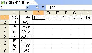 WPS按工资计算不同面额的钞票数量