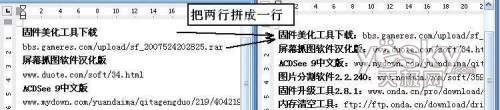在WPS中用文本表格转换快速合并多行文字