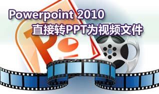 如何把Powerpoint 2010直接转PPT为视频文件