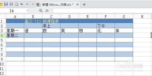 最全的Excel基础操作:[6]怎么做好看的课程表
